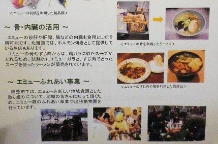 0607_笑友の活用その3.jpg