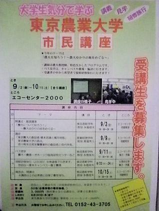 0607_東農大講座.jpg