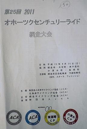 0925_センチュリーライド.jpg