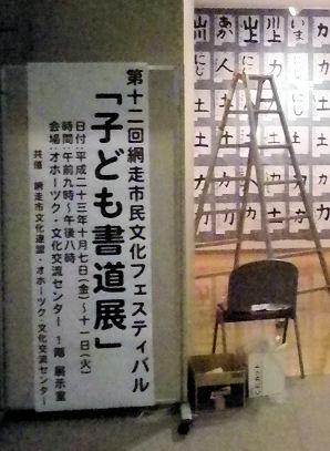 1006_子ども書道展.jpg