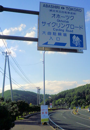 0925_サイクリングロード.jpg