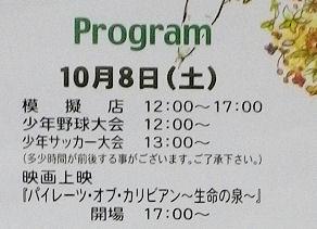 1006_日程1.jpg