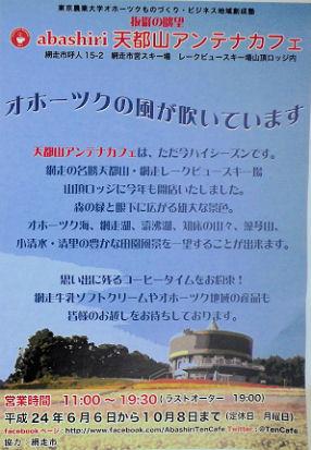 0812_天都山アンテナカフェ.jpg