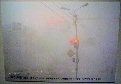 0727_-50度の日.jpg
