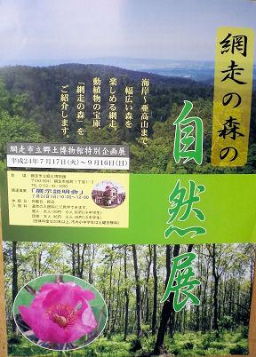 0727_網走の自然展.jpg