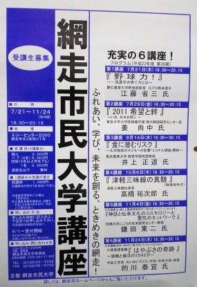 1028_網走市民大学講座.jpg