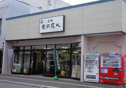 0727_ショップ笑友.jpg