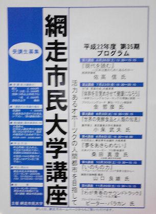 35期網走市民大学.jpg
