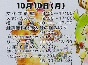 1006_日程3.jpg