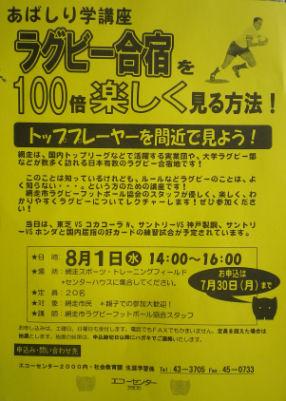 0727_あばしり学講座.jpg