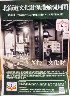 1006_文化財月間.jpg