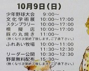 1006_日程2.jpg