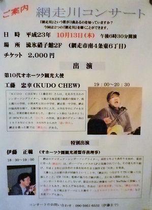 1006_網走川コンサート.jpg