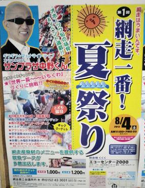 0713_網走一番!.jpg