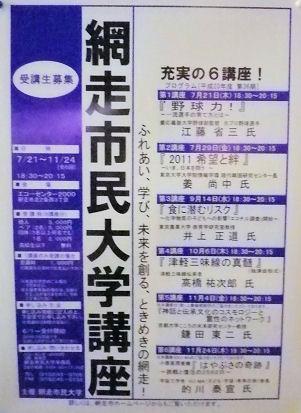 網走市民大学.jpg