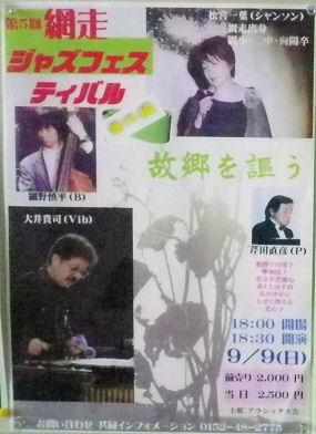 0718_網走JAZZ.jpg