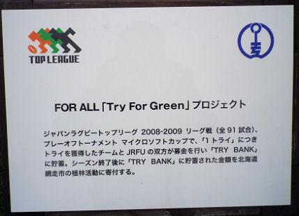 0804_トップリーグの森説明2.jpg