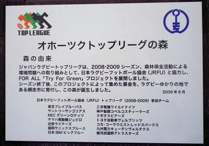0804_トップリーグの森説明.jpg