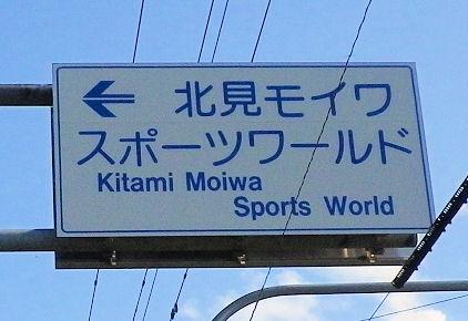 0814_モイワスポーツ.jpg
