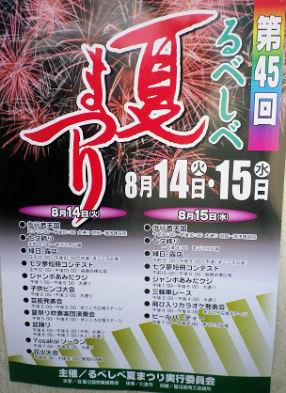 0814_留辺蘂夏まつりポスター.jpg