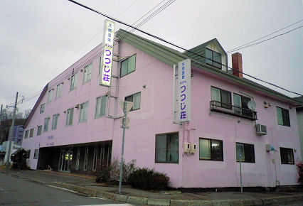 1106_つつじ荘.jpg