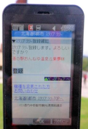 0920_オンネ湯温泉前.jpg