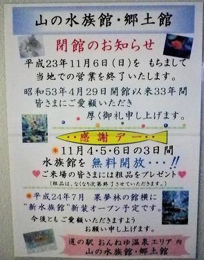 1106_山の水族館休館.jpg