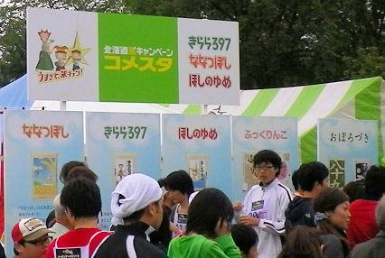 0918_北海道マイ.jpg