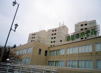 1106_温根湯ホテル.jpg