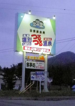 1106_塩別つるつる温泉入口.jpg