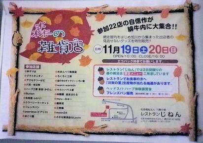 1113_森の雑貨店.jpg