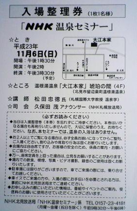1106_入場整理券.jpg