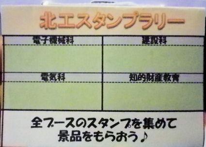 1016_北工スタンプ台紙.jpg