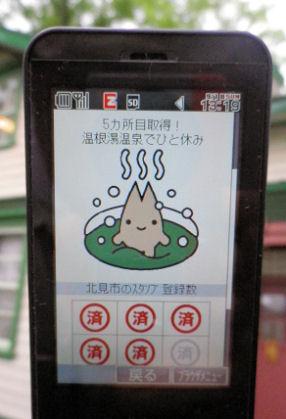 0918_5カ所目取得!.jpg