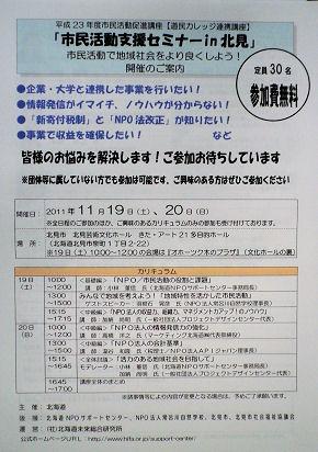 1120_市民活動セミナー.jpg