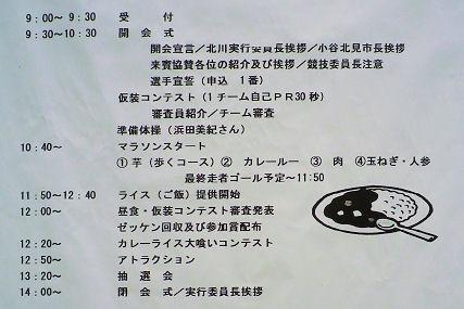 0918_カレーマラソン日程.jpg