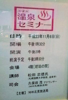 1106_温泉セミナー看板.jpg