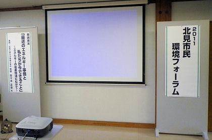 1120_環境フォーラム講演.jpg