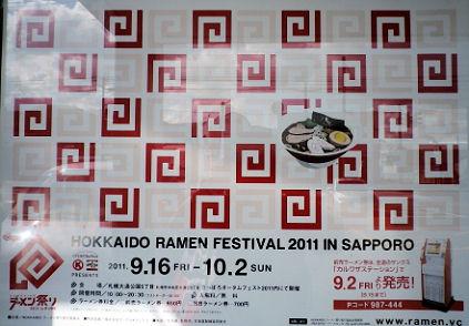 0924_北海道ラーメン祭り.jpg
