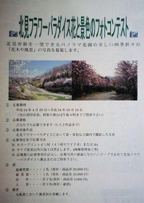 0729_花と景色のフォトコンテスト.jpg
