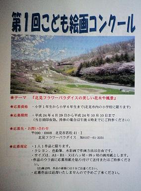0729_こども絵画コンクール.jpg