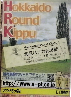 0804_HokkaidoRoundKippu.jpg