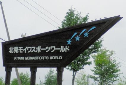 0802_北見モイワスポーツワールド.jpg