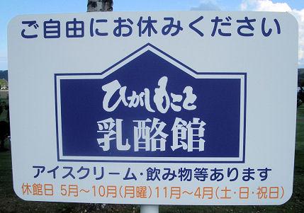 071005_東藻琴乳酪館.jpg