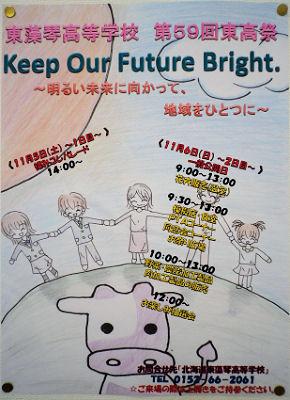 1104_東藻琴高校学校祭.jpg