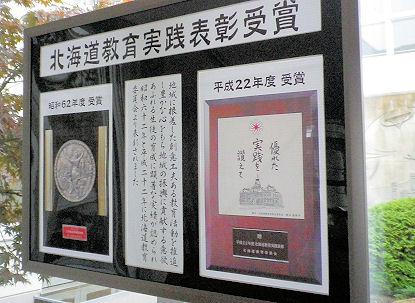 1015_北海道教育実践表彰.jpg