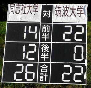 0814_試合結果.jpg