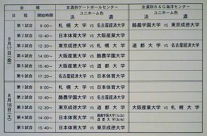 0812_女満別フェス日程.jpg
