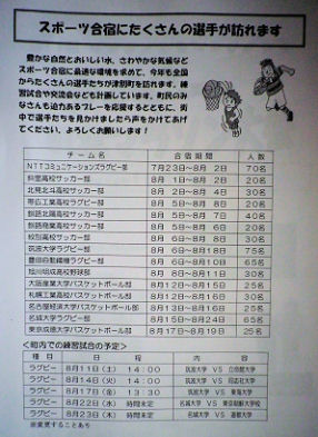 0807_津別合宿.jpg