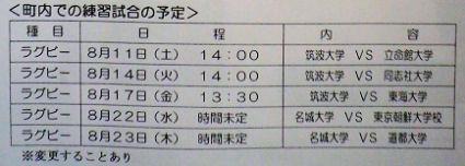 0807_津別試合日程.jpg